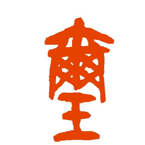 玺 康熙笔画 10 页码 -新华字典 康熙字典 说文解字 写法读音 书法字典